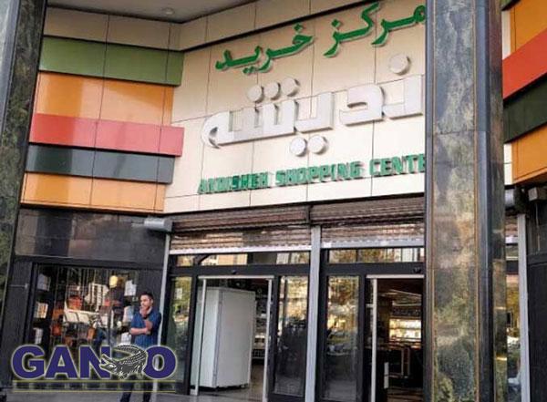 دزدگیر و گیت فروشگاهی بوشهر